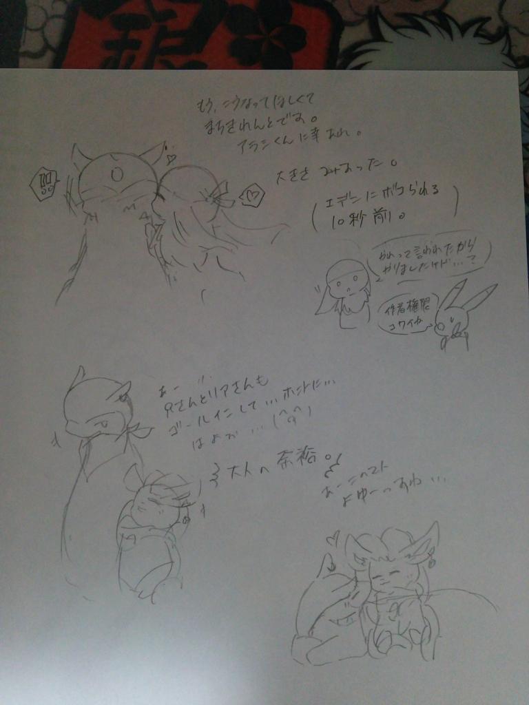 f:id:nyanco-sensei:20160829094559j:plain
