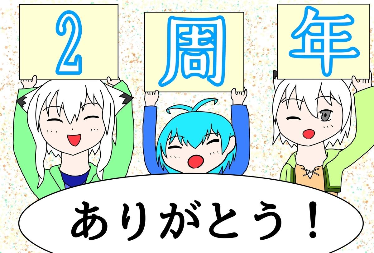 f:id:nyanco-sensei:20210107091824j:plain