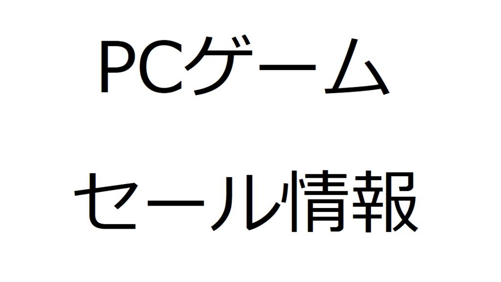 8月27日~9月2日 PCゲームセール...