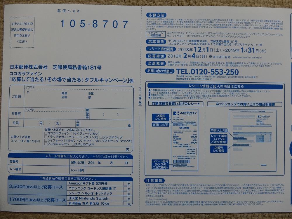 f:id:nyanhaha:20190124165850j:plain