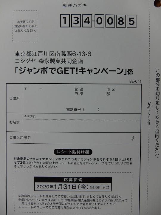 f:id:nyanhaha:20191212185851j:plain