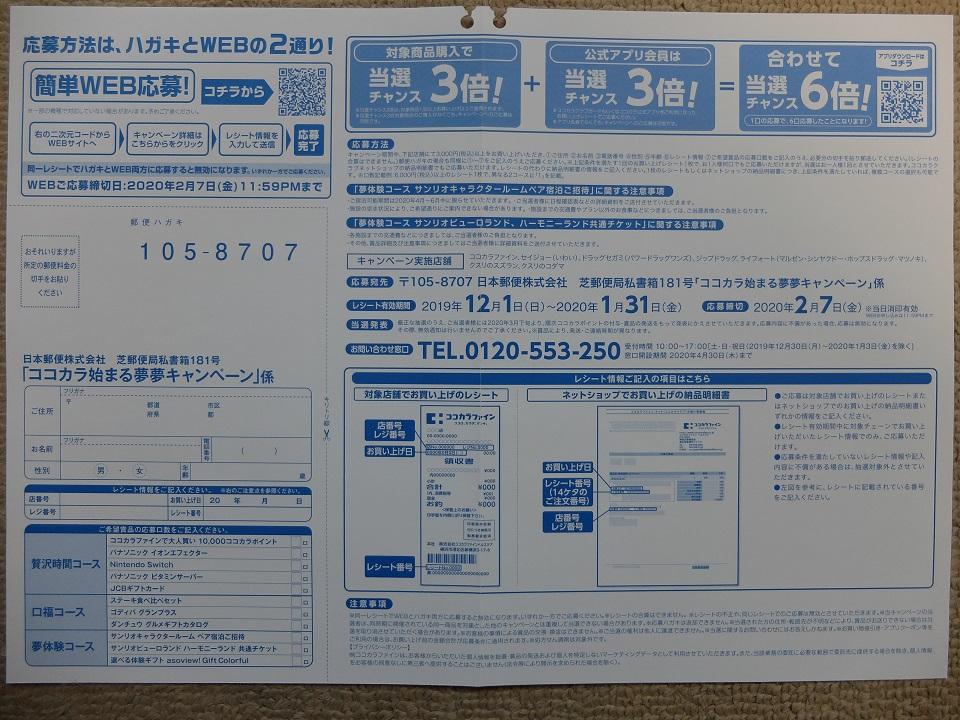 f:id:nyanhaha:20200110173024j:plain