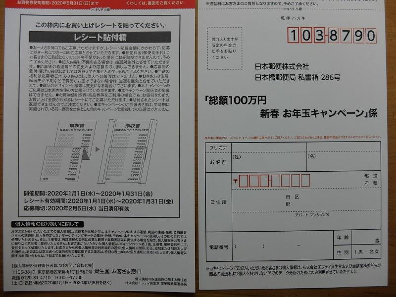 f:id:nyanhaha:20200119182832j:plain
