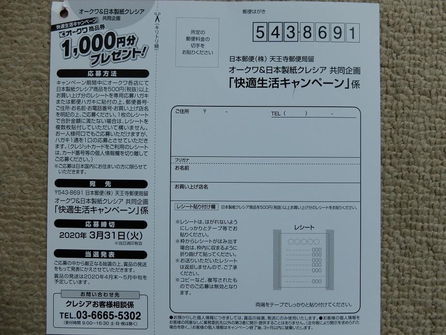 f:id:nyanhaha:20200207171508j:plain