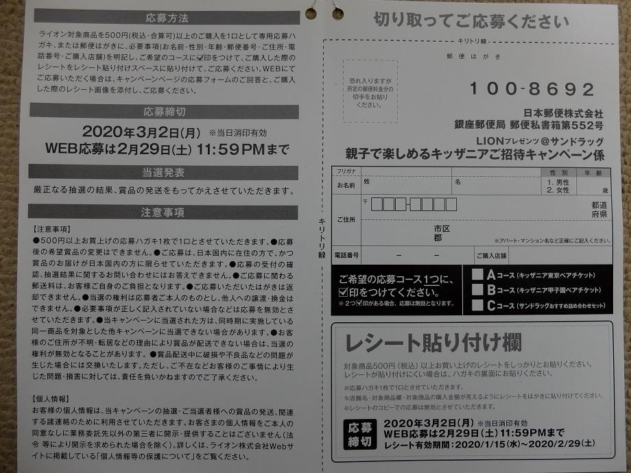 f:id:nyanhaha:20200214164202j:plain