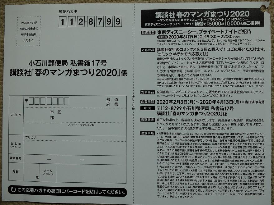 f:id:nyanhaha:20200219143224j:plain