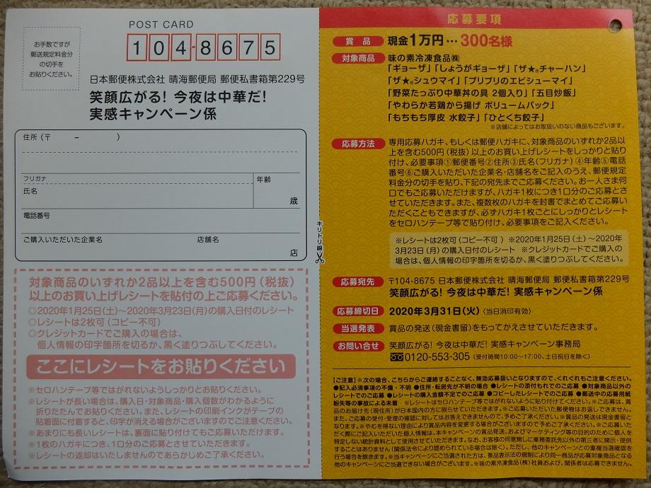 f:id:nyanhaha:20200225185808j:plain