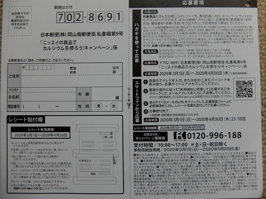 f:id:nyanhaha:20200315161036j:plain