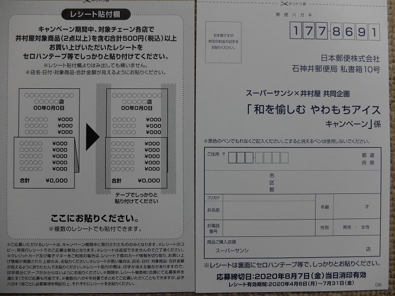 f:id:nyanhaha:20200412185309j:plain