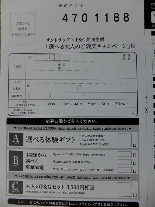 f:id:nyanhaha:20200415184745j:plain