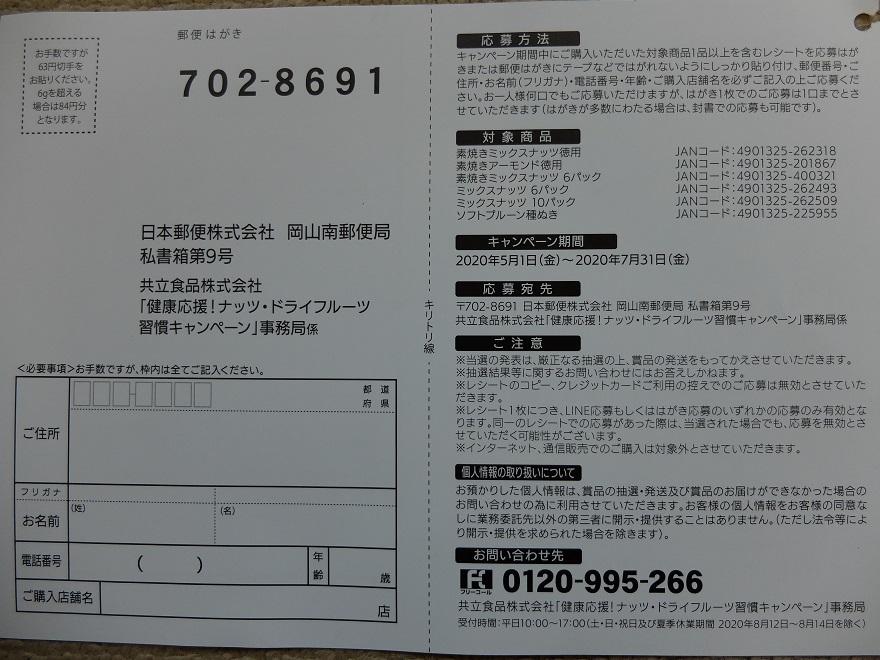 f:id:nyanhaha:20200523172858j:plain