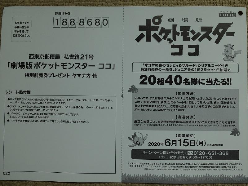 f:id:nyanhaha:20200612122007j:plain