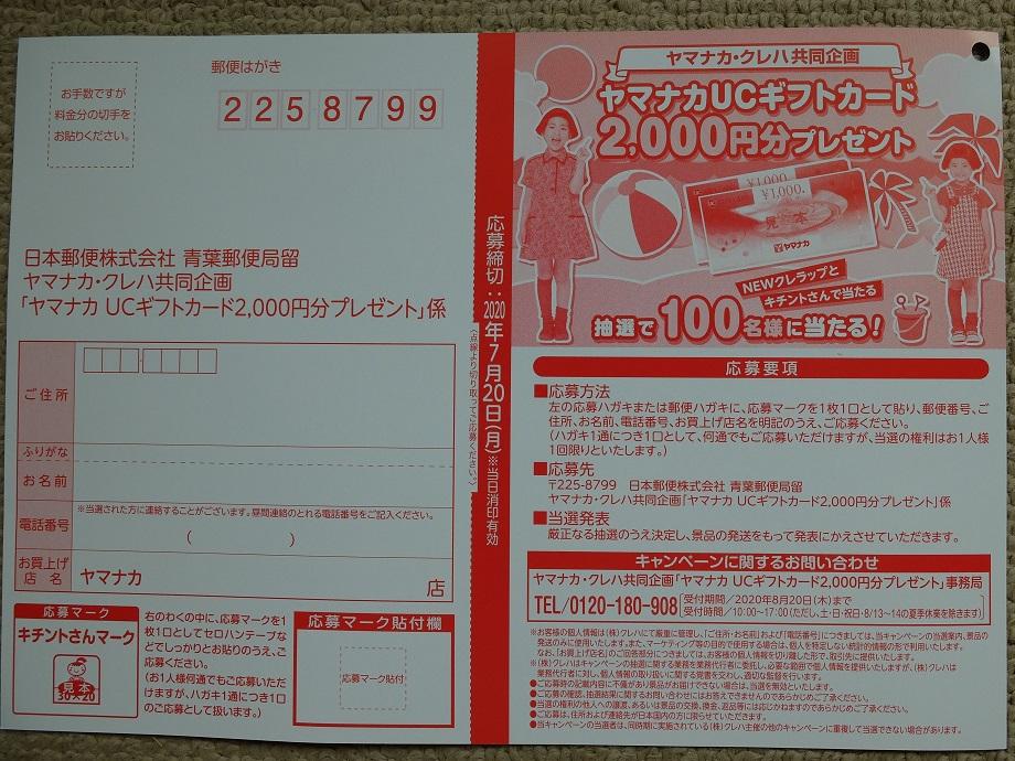 f:id:nyanhaha:20200612122710j:plain