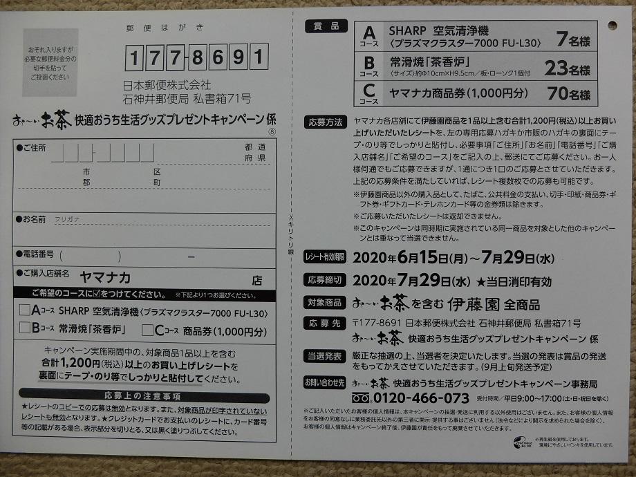 f:id:nyanhaha:20200621184900j:plain