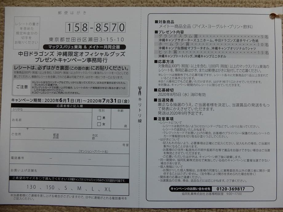 f:id:nyanhaha:20200622191926j:plain