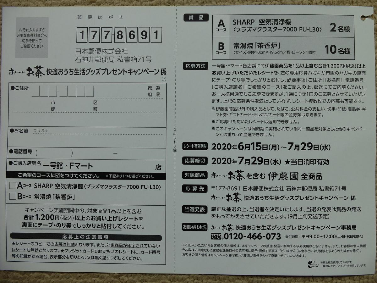 f:id:nyanhaha:20200701155528j:plain