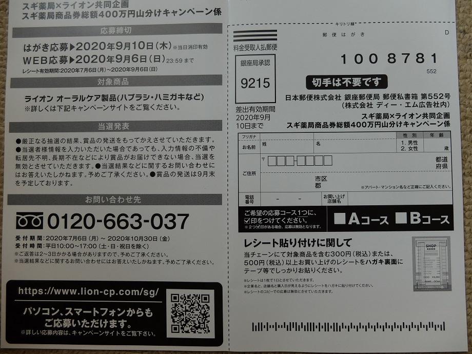 f:id:nyanhaha:20200712204004j:plain