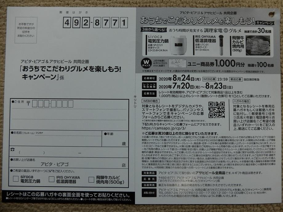 f:id:nyanhaha:20200801202946j:plain