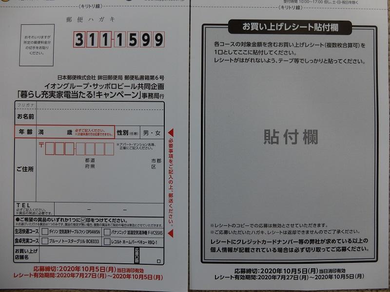 f:id:nyanhaha:20200810200807j:plain