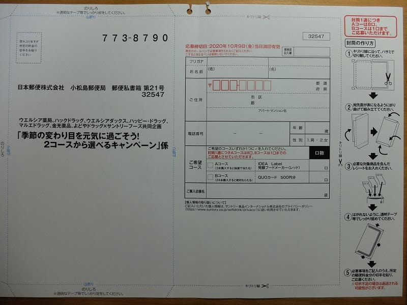 f:id:nyanhaha:20200914202933j:plain