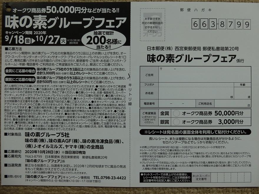 f:id:nyanhaha:20200916155114j:plain