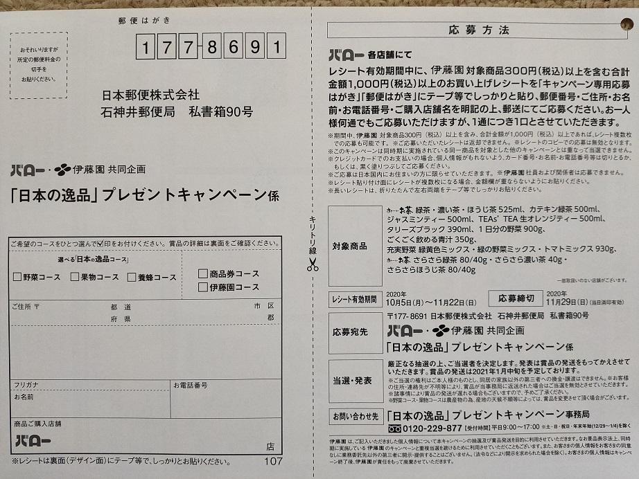 f:id:nyanhaha:20201008161732j:plain