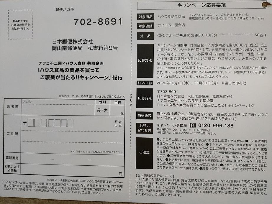 f:id:nyanhaha:20201026190117j:plain