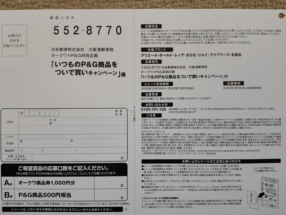 f:id:nyanhaha:20201211174105j:plain