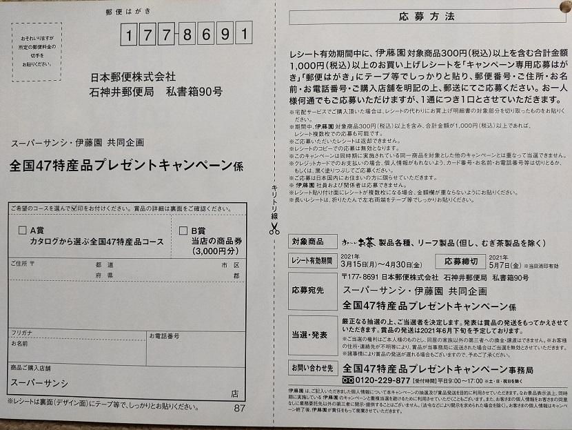 f:id:nyanhaha:20210330161358j:plain