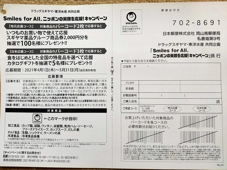f:id:nyanhaha:20210525211911j:plain