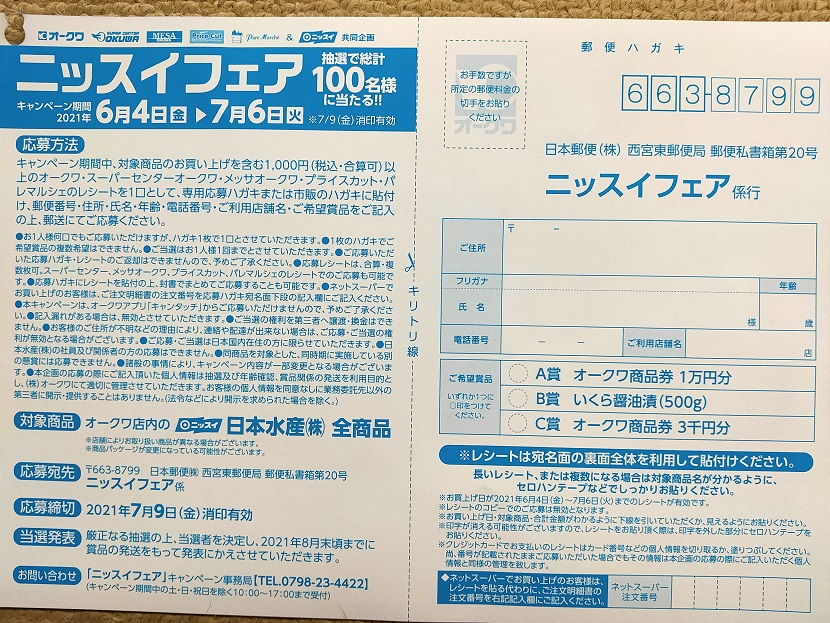 f:id:nyanhaha:20210605190714j:plain
