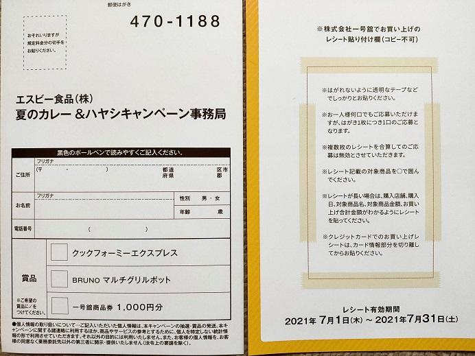 f:id:nyanhaha:20210703202718j:plain