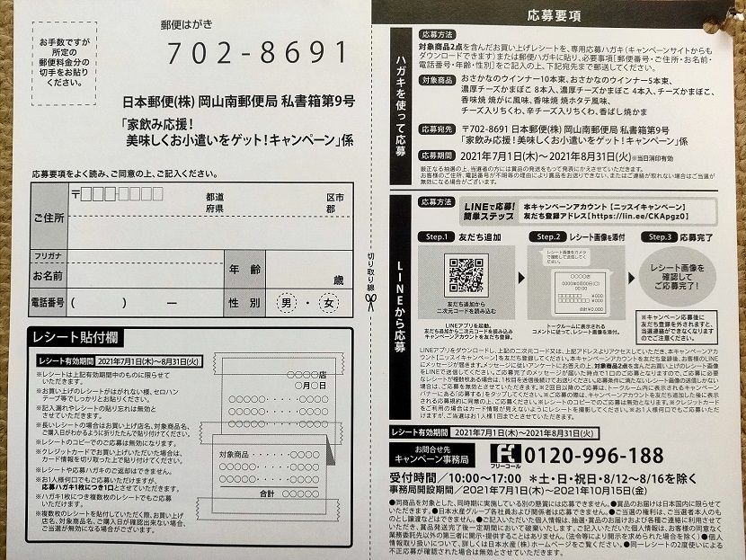 f:id:nyanhaha:20210807192144j:plain