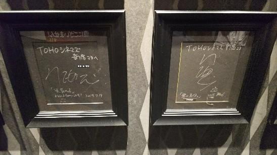 新海監督サイン色紙(写真:ニャンコにいさん)