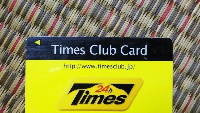 タイムズクラブカード(写真:ニャンコにいさん)