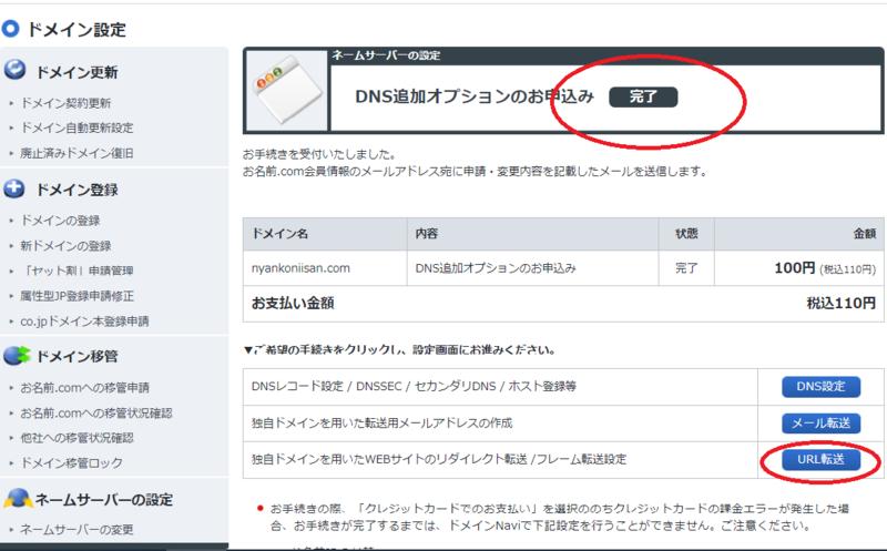 お名前ドットコム DNS追加オプション設定 完了