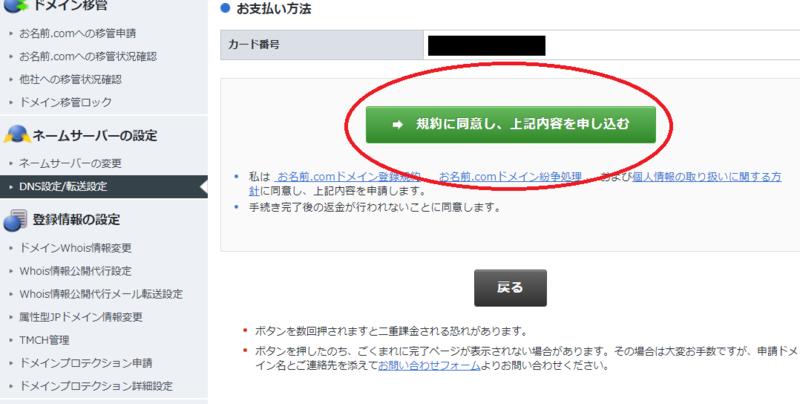 画面:お名前ドットコム DNS追加オプション設定 確認2