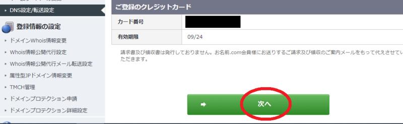 画面:お名前ドットコム DNS追加オプション設定 申込2