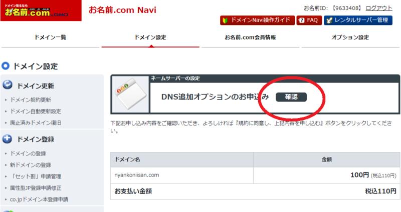 画面:お名前ドットコム DNS追加オプション設定 確認