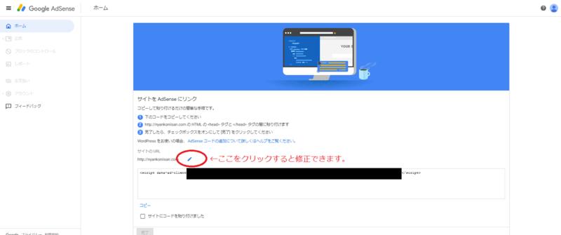 画面:アドセンス サイトをリンク