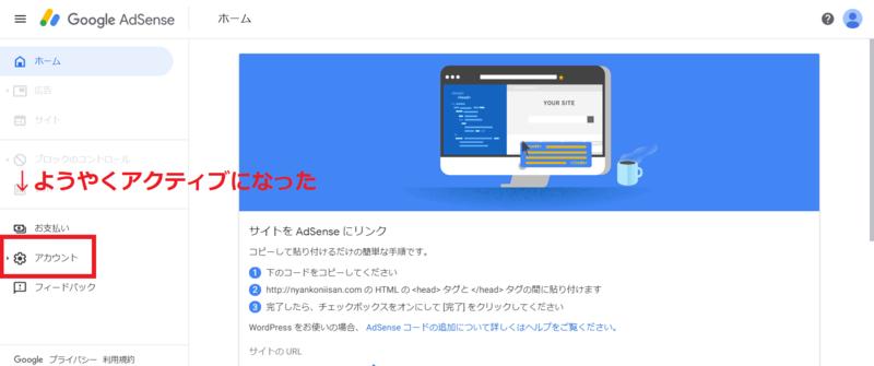 画面:アドセンスサイトにリンク3