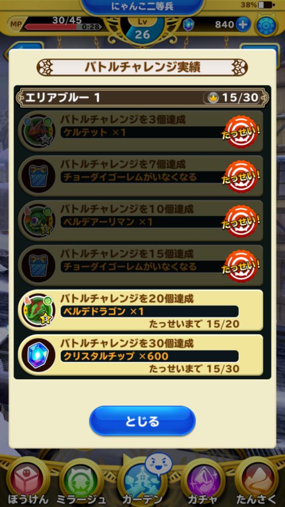 f:id:nyankonohousoku:20171218231404p:plain