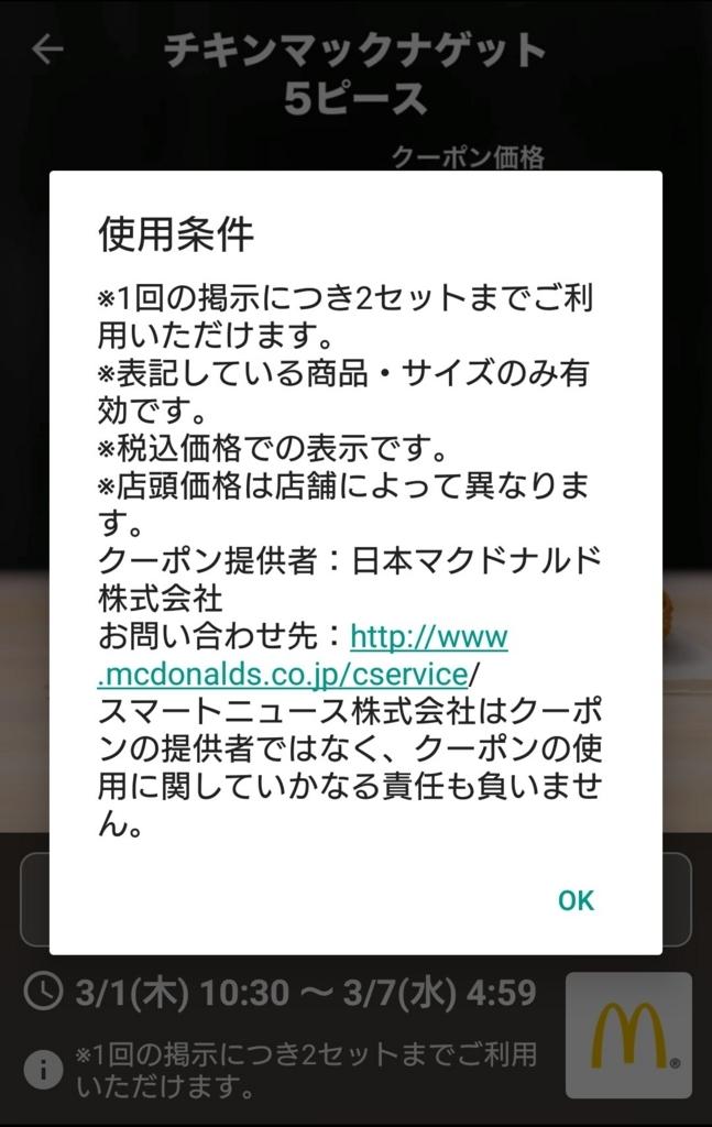 f:id:nyankonohousoku:20180304004435j:plain