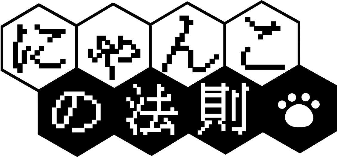 f:id:nyankonohousoku:20181021181912p:plain