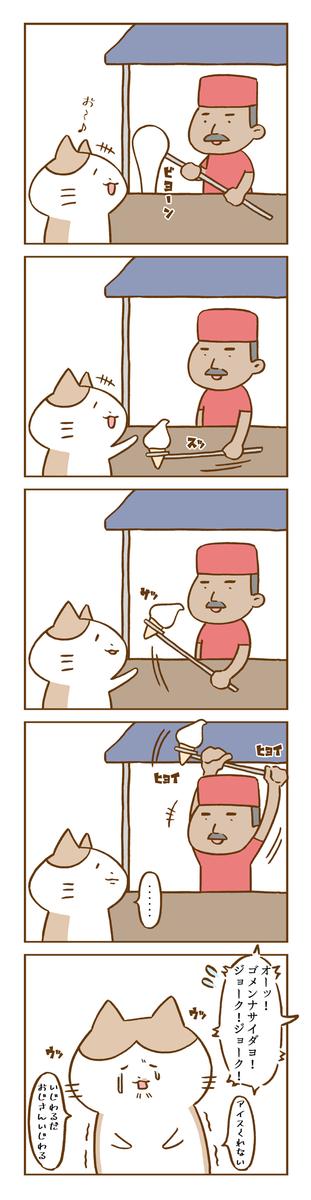 トルコアイスと猫