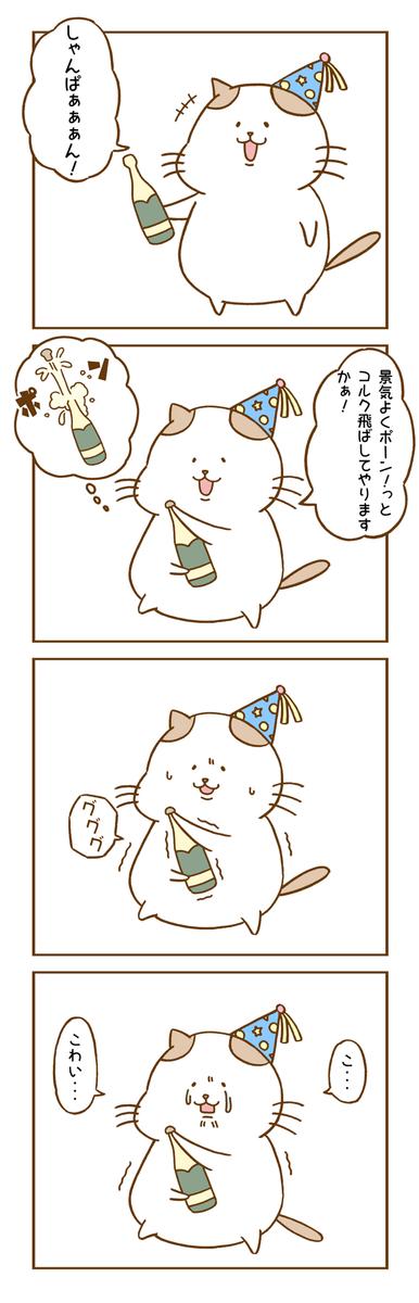 シャンパンと猫