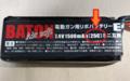 放電レート
