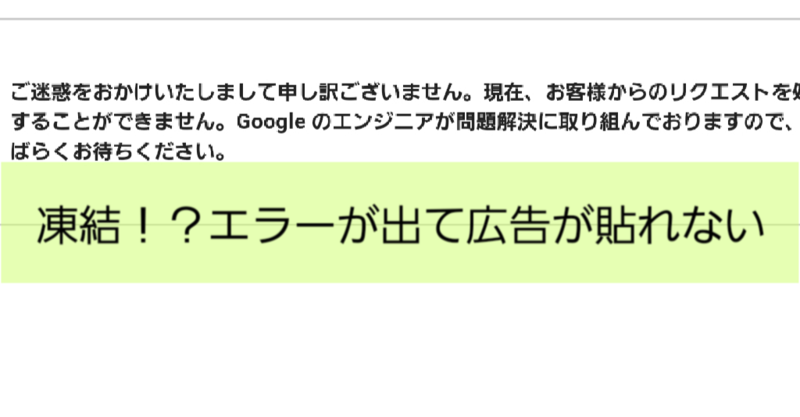 Googleアドセンス エラー