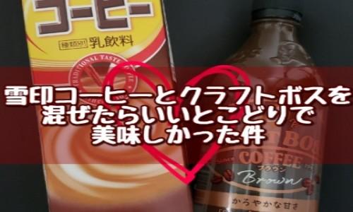 雪印コーヒー 混ぜる