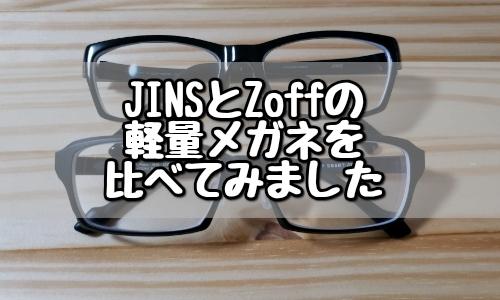 jinsとzoff